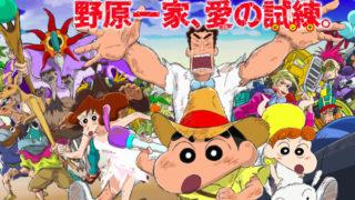 『映画クレヨンしんちゃん 新婚旅行ハリケーン ~失われたひろし~』