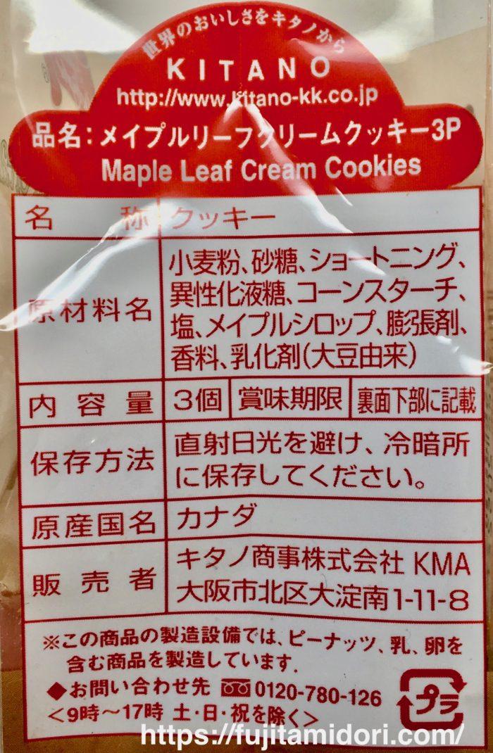 テイストデライト『メイプルリーフ クリームクッキー』の商品情報