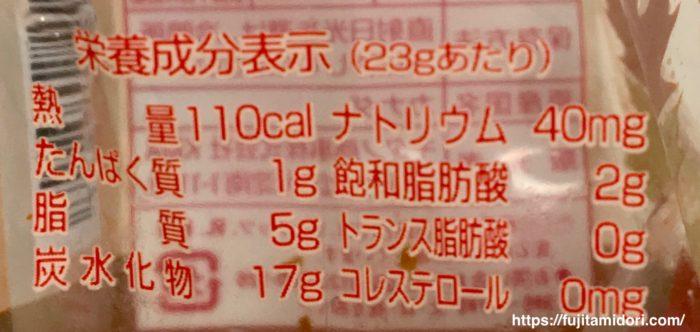 テイストデライト『メイプルリーフ クリームクッキー』の栄養成分表